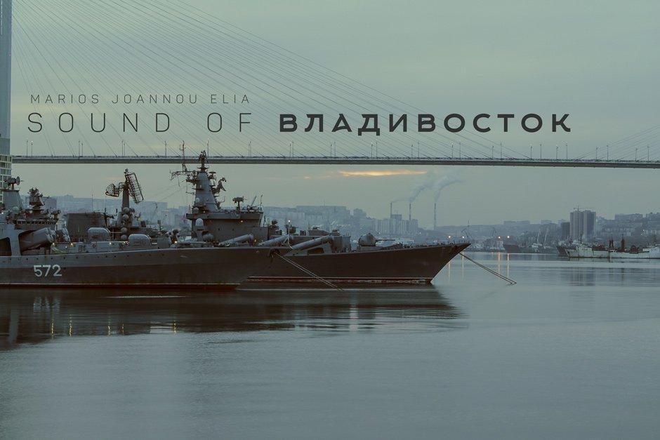 Marios Joannou Elia: Sound of Vladivostok