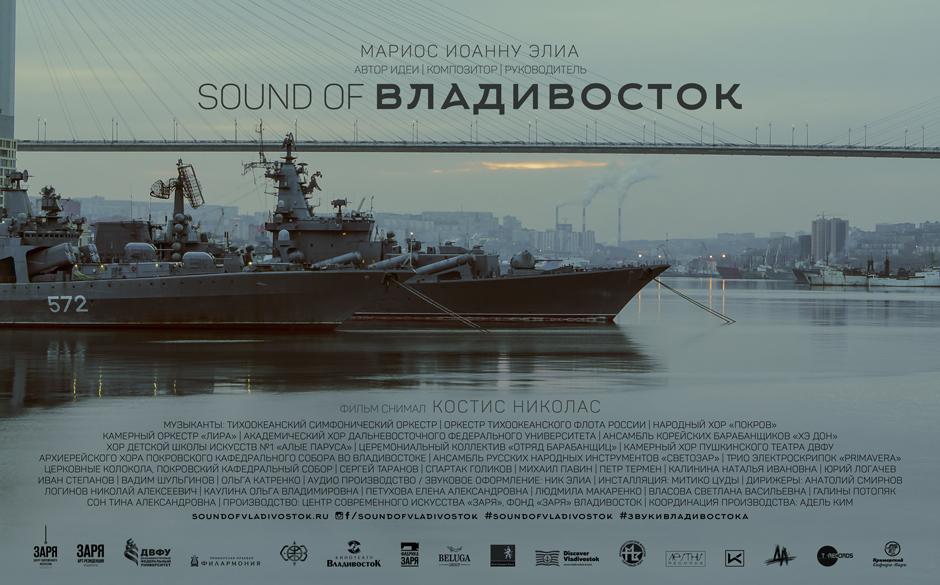 Marios-Joannou-Elia-Sound-of-Vladivostok