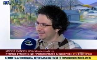 Marios Joannou Elia - RIK 1 News