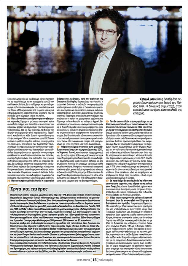 """Marios Joannou Elia – Imaginative but Grounded"" (Phileleftheros)"