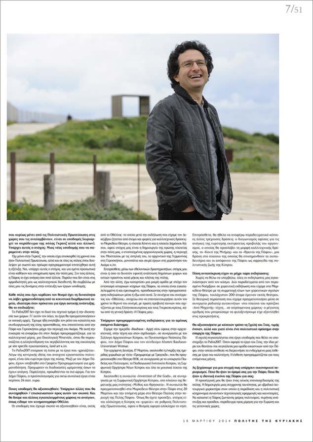 Marios Joannou Elia - Pafos as a Vivid Lighthouse of Culture (Politis)
