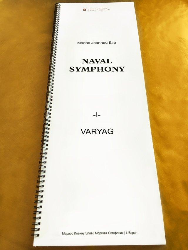 Marios Joannou Elia: Naval Symphony (2017)