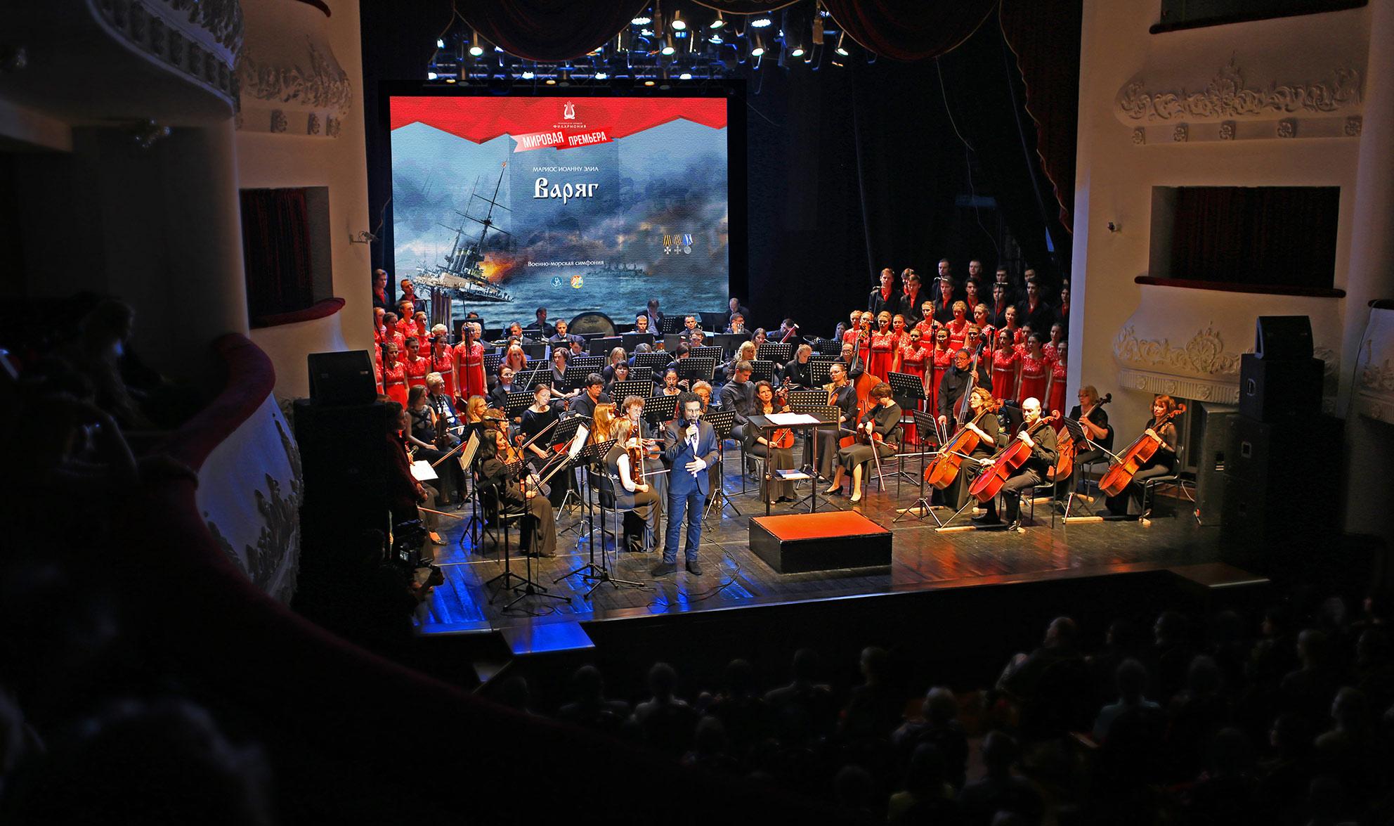 VARYAG by Marios Joannou Elia, Primorye Philharmonic, Mariinsky Theatre