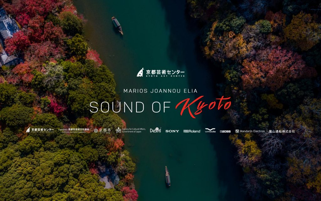 Sound of Kyoto by Marios Joannou Elia